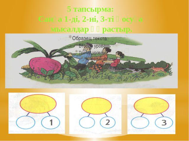 5 тапсырма: Санға 1-ді, 2-ні, 3-ті қосуға мысалдар құрастыр.