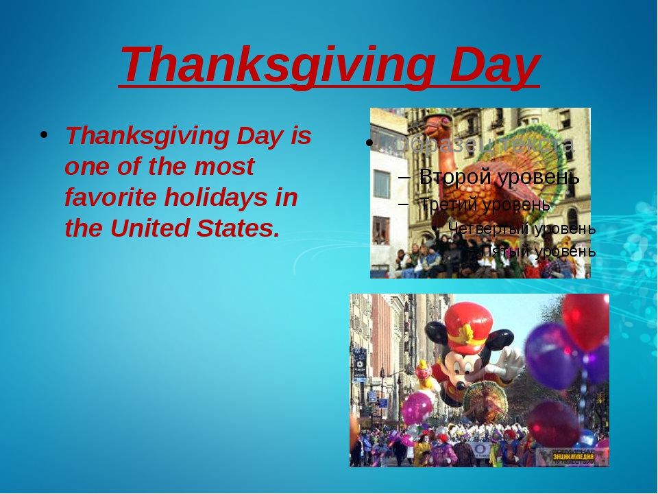 Thanksgiving Day Thanksgiving Day is one of the most favorite holidays in the...
