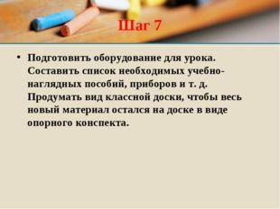 Шаг 7 Подготовить оборудование для урока. Составить список необходимых учебно