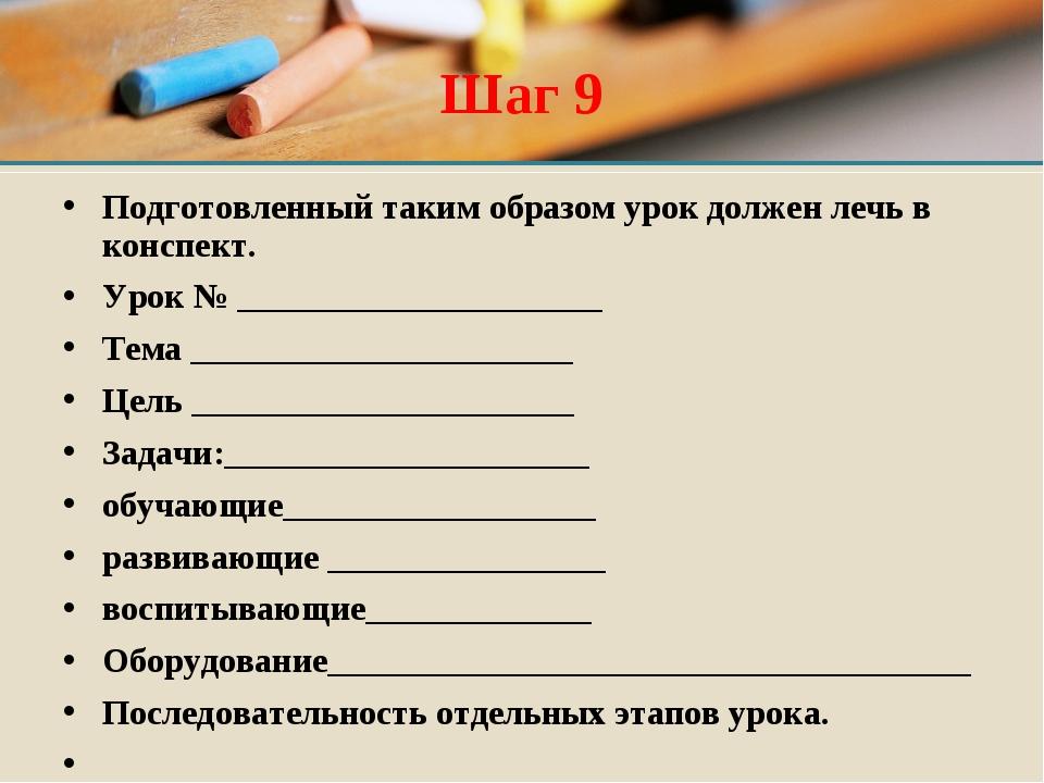 Шаг 9 Подготовленный таким образом урок должен лечь в конспект. Урок № ______...