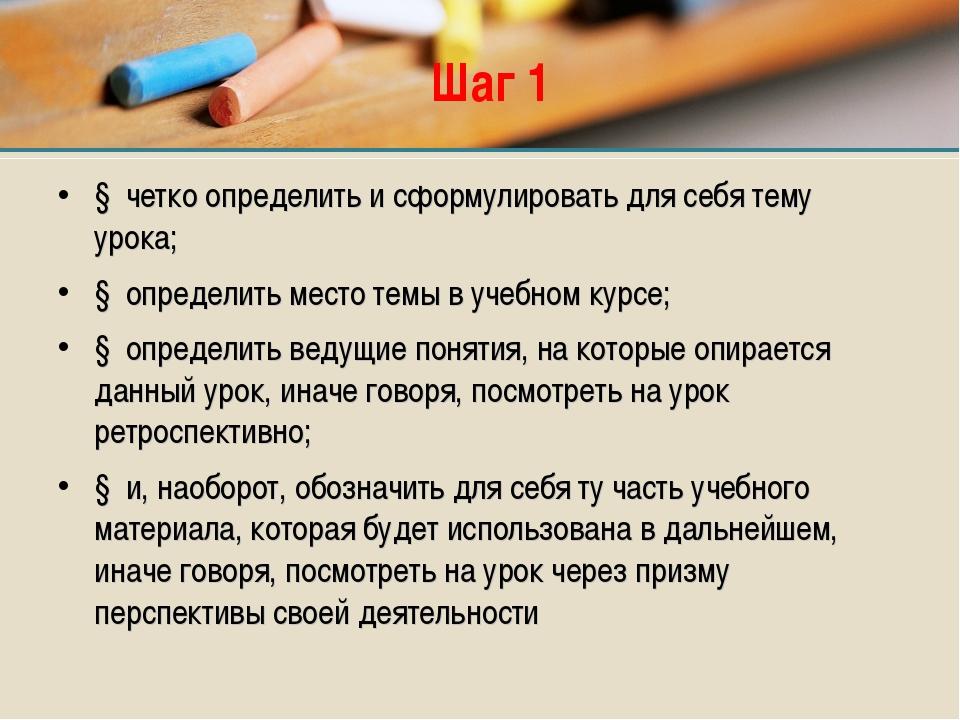 § четко определить и сформулировать для себя тему урока; § определить место...