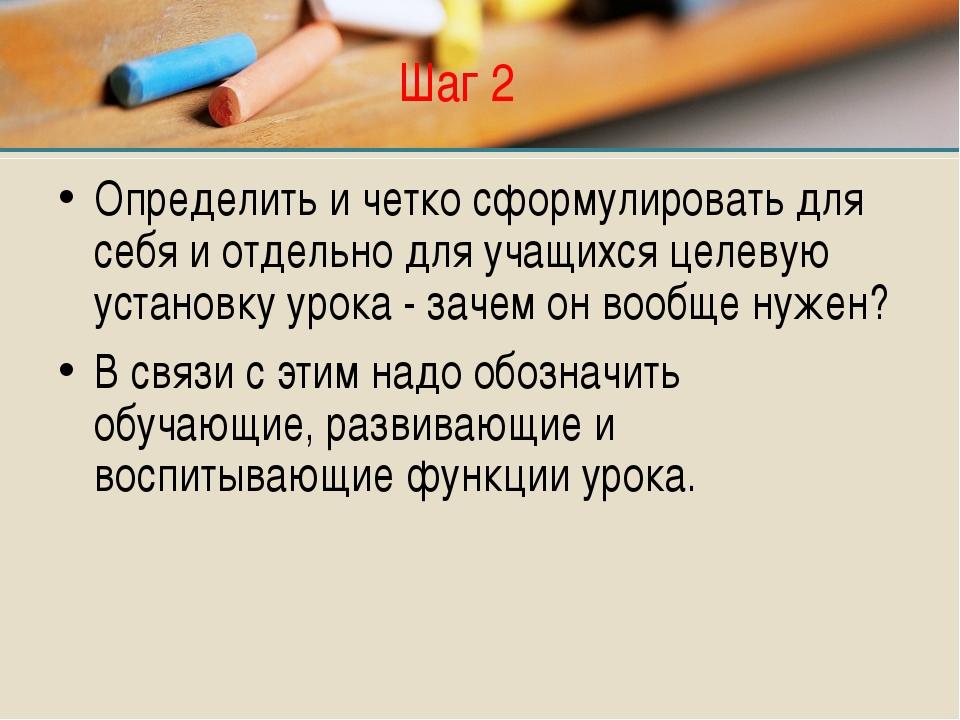 Определить и четко сформулировать для себя и отдельно для учащихся целевую ус...