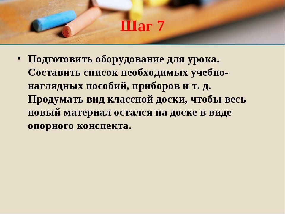 Шаг 7 Подготовить оборудование для урока. Составить список необходимых учебно...
