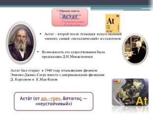 Астат – второй после технеция искусственный элемент, самый «металлический» и