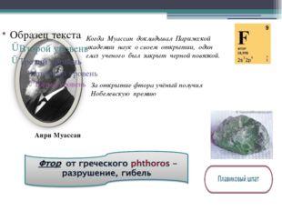 Анри Муассан За открытие фтора учёный получил Нобелевскую премию Когда Муасс