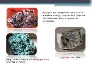 Флюорит или плавиковый шпат (CaF2) – основной минерал, содержащий фтор, так