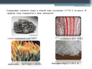 Содержание элемента хлора в земной коре составляет 1,7*10 -2 по массе. В при