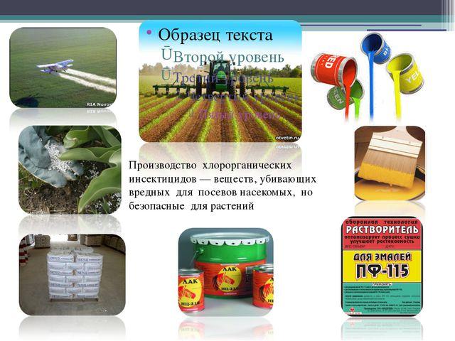 Производство хлорорганических инсектицидов— веществ, убивающих вредных для...