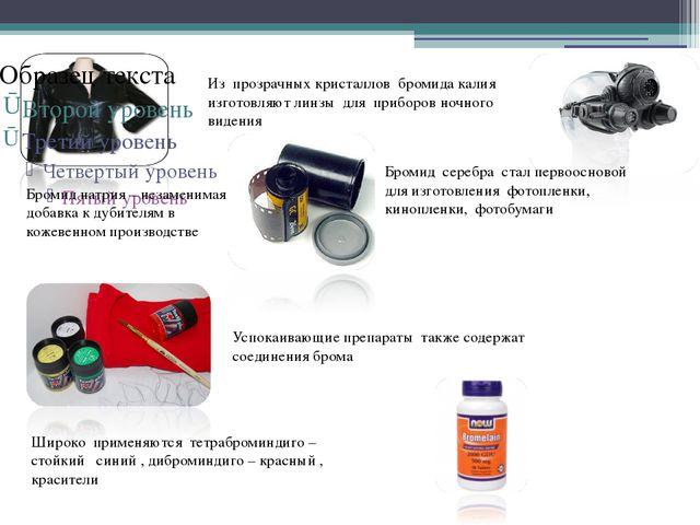 Бромид натрия – незаменимая добавка к дубителям в кожевенном производстве Из...