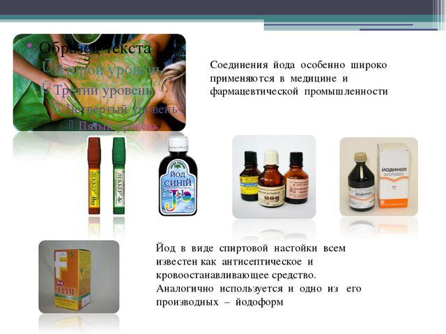 Соединения йода особенно широко применяются в медицине и фармацевтической пр...