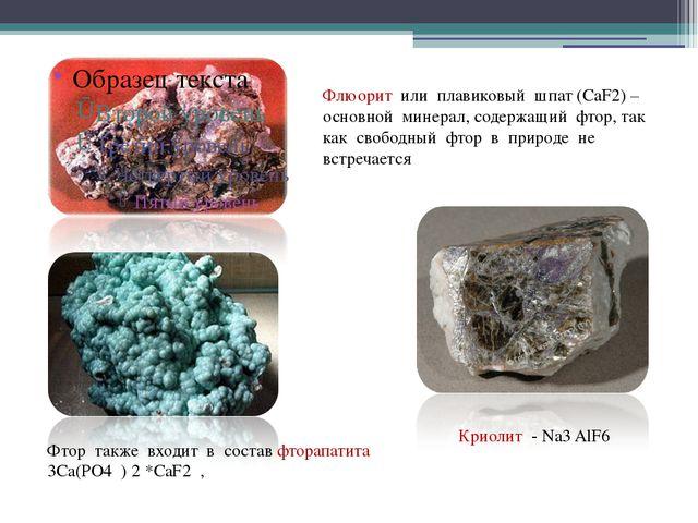 Флюорит или плавиковый шпат (CaF2) – основной минерал, содержащий фтор, так...