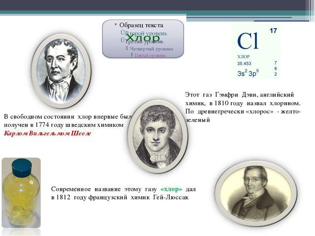 В свободном состоянии хлор впервые был получен в 1774 году шведским химиком...