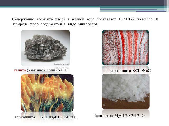 Содержание элемента хлора в земной коре составляет 1,7*10 -2 по массе. В при...