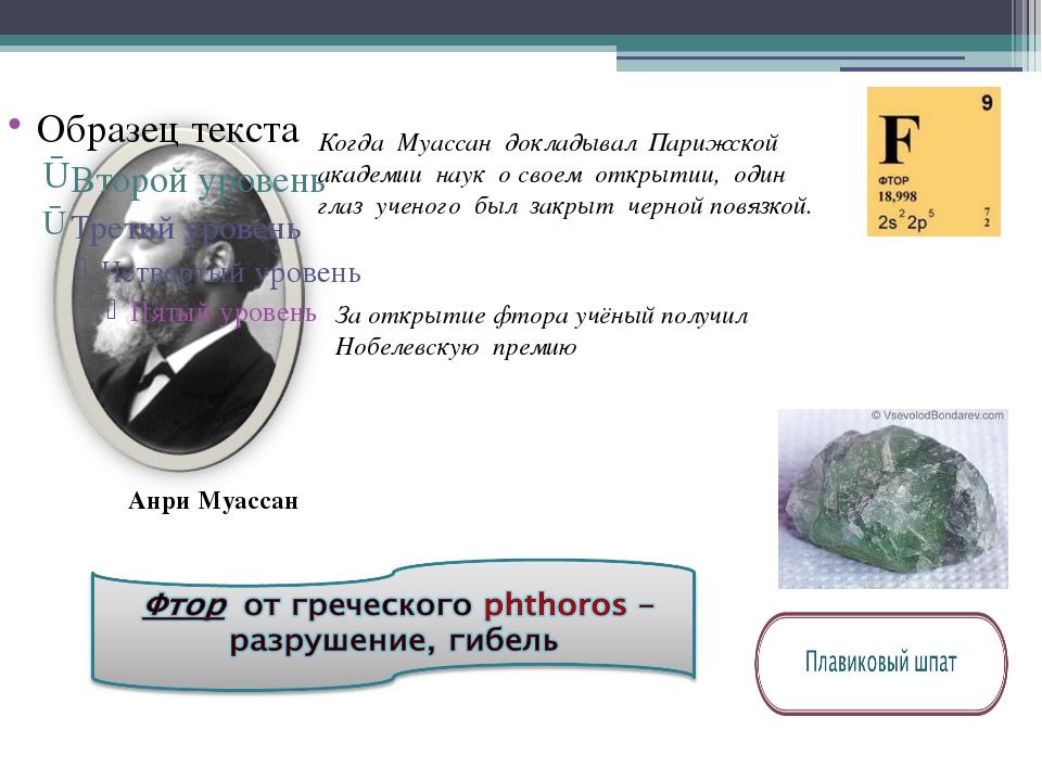 Анри Муассан За открытие фтора учёный получил Нобелевскую премию Когда Муасс...