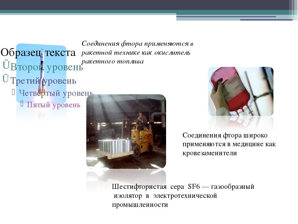 Соединения фтора применяются в ракетной технике как окислитель ракетного топ...