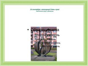 20 сентября- всемирный день лука! Памятник луку в Венгрии