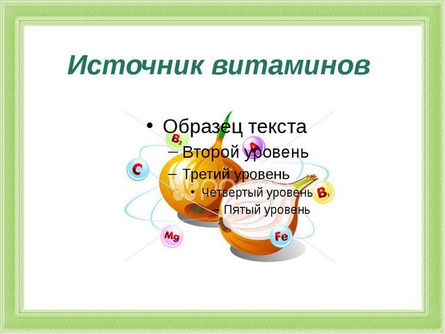 Источник витаминов