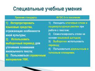 Специальные учебные умения 1)Интерпретировать языковые средства,отражающие