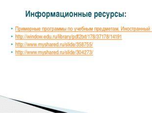 Примерные программы по учебным предметам. Иностранный язык. 5-9 классы. – М.: