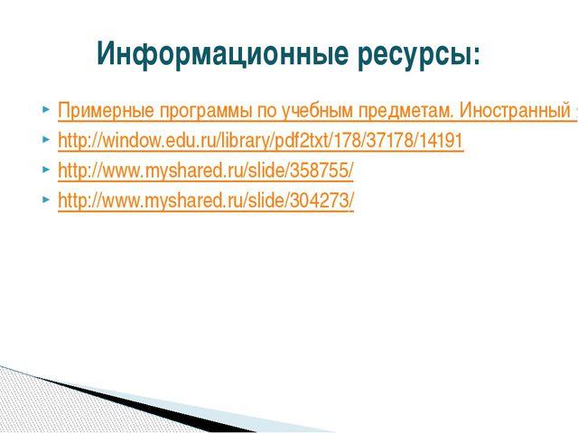 Примерные программы по учебным предметам. Иностранный язык. 5-9 классы. – М.:...