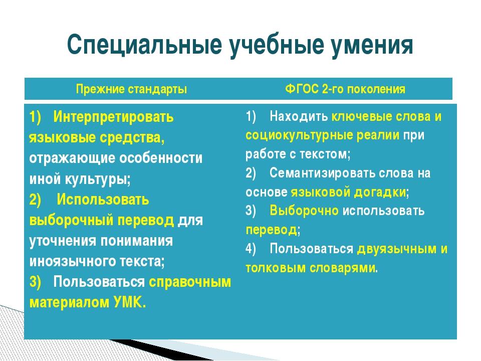 Специальные учебные умения 1)Интерпретировать языковые средства,отражающие...