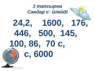 3 тапсырма Сандар сөйлейді 24,2, 1600, 176, 446, 500, 145, 100, 86, 70 с, +57