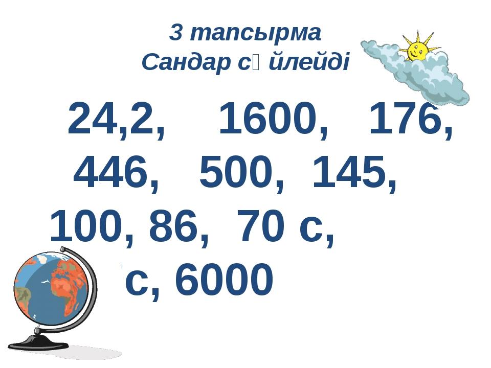 3 тапсырма Сандар сөйлейді 24,2, 1600, 176, 446, 500, 145, 100, 86, 70 с, +57...