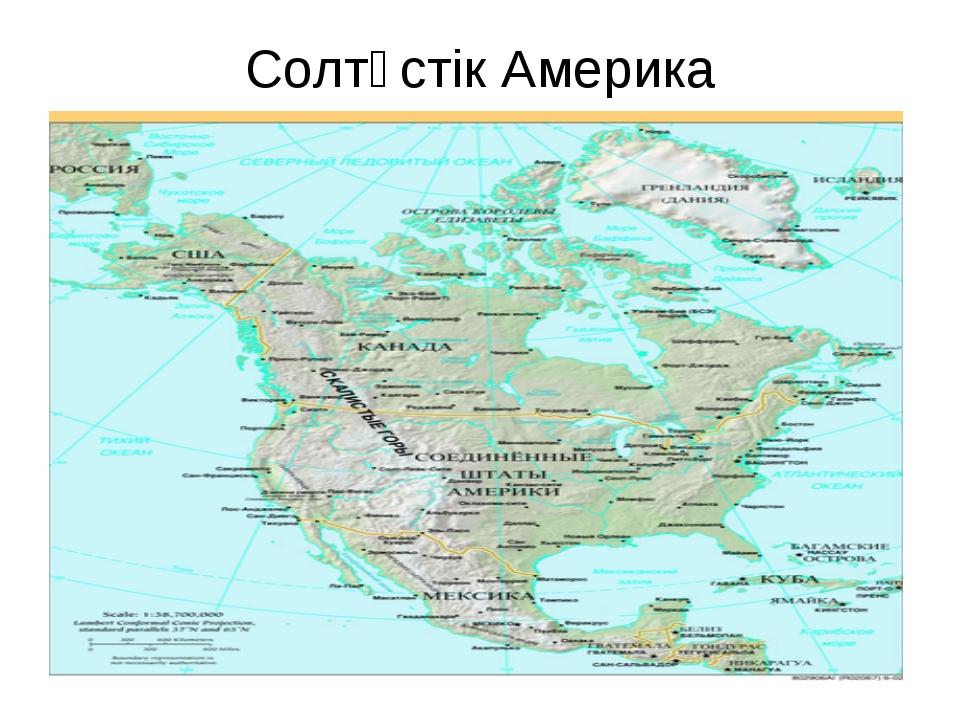 Солтүстік Америка