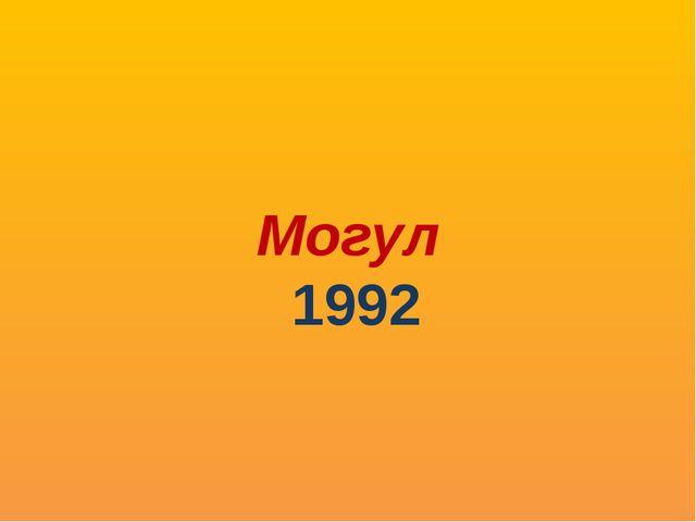 Могул 1992
