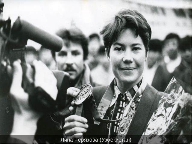 Лина Черязова (Узбекистан)