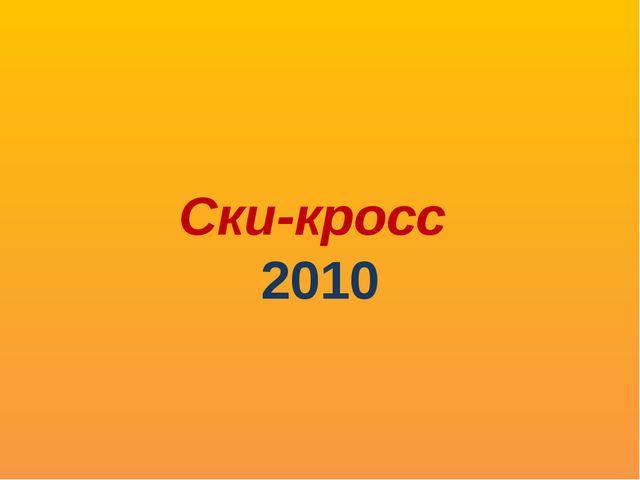 Ски-кросс 2010