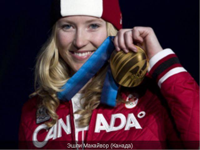 Эшли Макайвор (Канада)