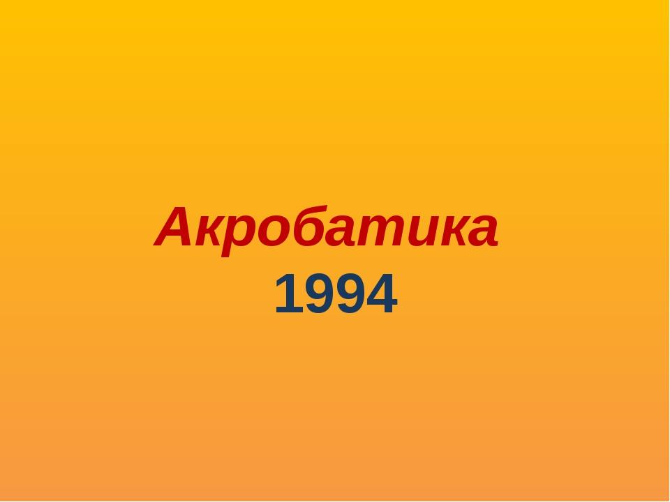 Акробатика 1994