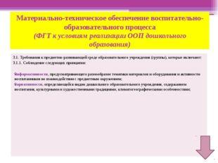 Материально-техническое обеспечение воспитательно-образовательного процесса (