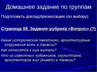 Домашнее задание по группам Подготовить доклад/презентацию (по выбору). Стран