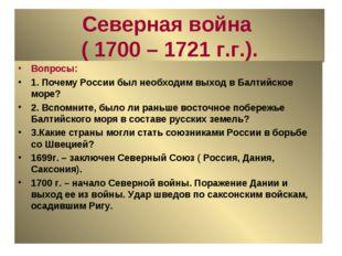Северная война ( 1700 – 1721 г.г.). Вопросы: 1. Почему России был необходим в