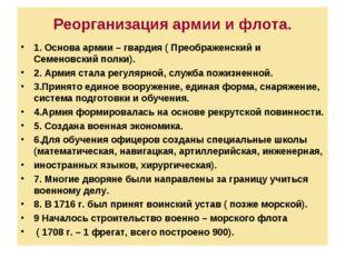 Реорганизация армии и флота. 1. Основа армии – гвардия ( Преображенский и Сем