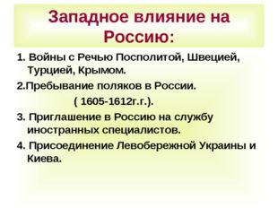 Западное влияние на Россию: 1. Войны с Речью Посполитой, Швецией, Турцией, Кр