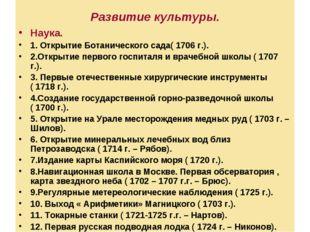 Развитие культуры. Наука. 1. Открытие Ботанического сада( 1706 г.). 2.Открыти