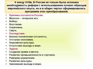 К концу XVIIв. В России не только была осознана необходимость реформ с исполь