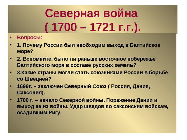 Северная война ( 1700 – 1721 г.г.). Вопросы: 1. Почему России был необходим в...