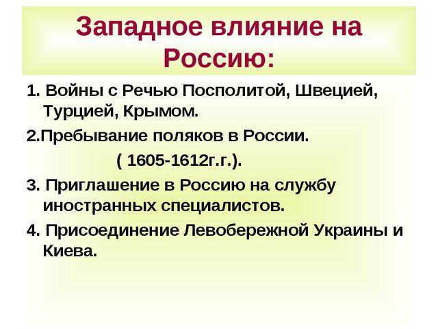 Западное влияние на Россию: 1. Войны с Речью Посполитой, Швецией, Турцией, Кр...