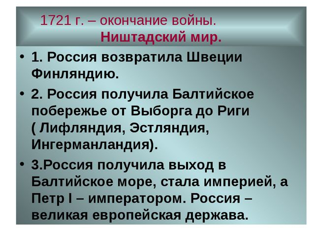 1721 г. – окончание войны. Ништадский мир. 1. Россия возвратила Швеции Финлян...
