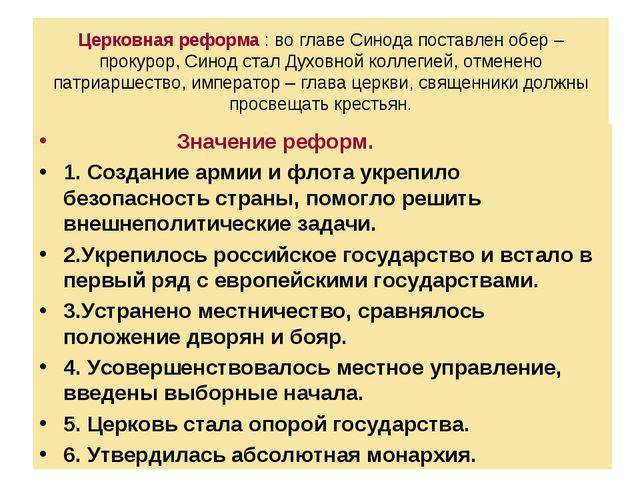 Церковная реформа : во главе Синода поставлен обер – прокурор, Синод стал Дух...