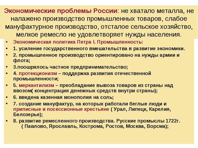 Экономические проблемы России: не хватало металла, не налажено производство п...