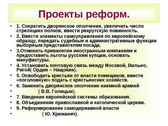 Проекты реформ. 1. Сократить дворянское ополчение, увеличить число стрелецких...