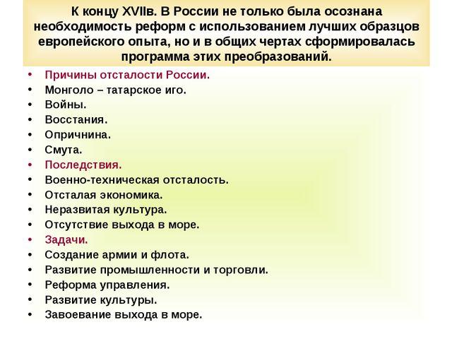 К концу XVIIв. В России не только была осознана необходимость реформ с исполь...