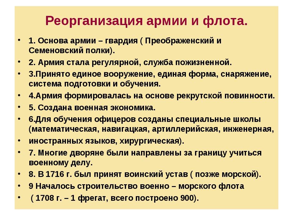 Реорганизация армии и флота. 1. Основа армии – гвардия ( Преображенский и Сем...