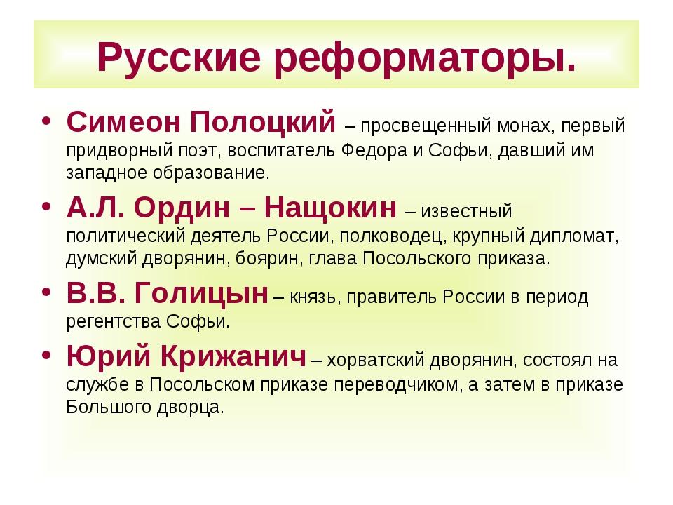 Русские реформаторы. Симеон Полоцкий – просвещенный монах, первый придворный...