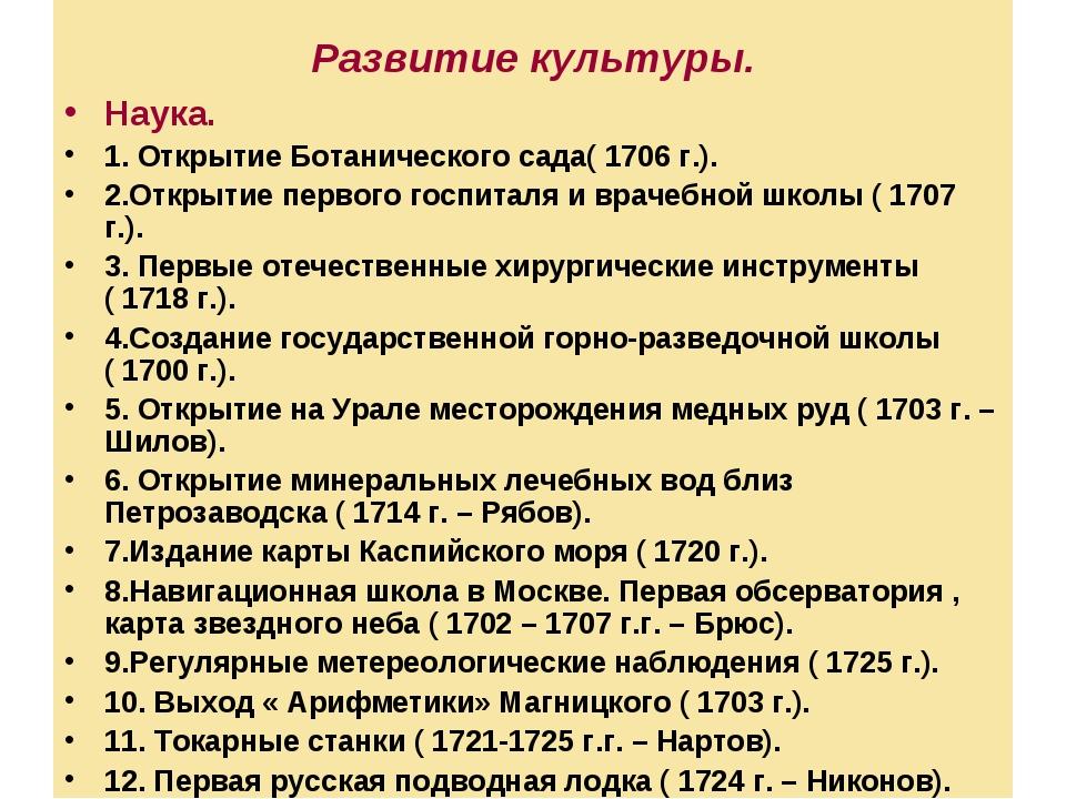 Развитие культуры. Наука. 1. Открытие Ботанического сада( 1706 г.). 2.Открыти...